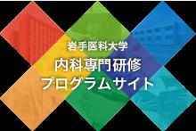 岩手医科大学 内科専門研修プログラムサイト